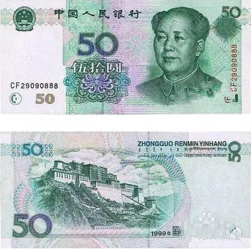 50yuan