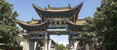 Guandu Ancient Museum