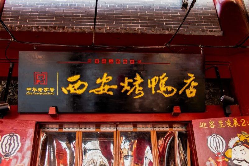 Xian Roast Duck Restaurant