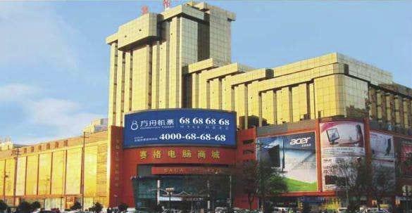 Saga It Mall