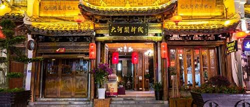 Dahe Guanyi Inn 1