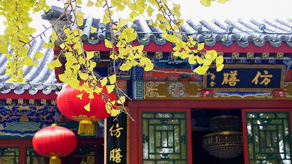 Beijing Fangshan Restaurant