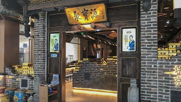 Beijing Restaurant Ju Bao Yuan